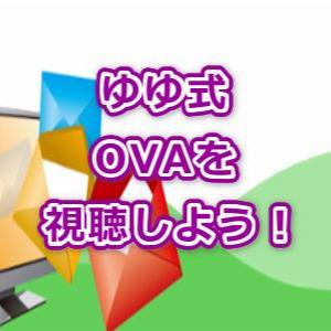 ゆゆ式のOVA動画をフル視聴できる?2期も観たい!