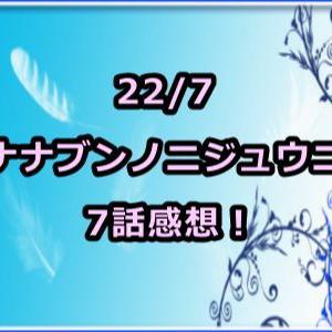 22/7(ナナブンノニジュウニ)7話感想!ジュンとゆうちゃんに泣ける…