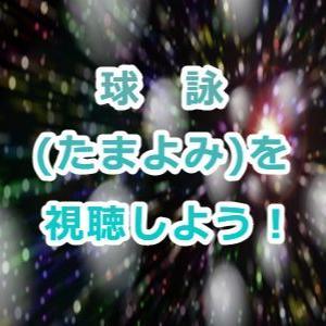 球詠(たまよみ)のアニメ動画を全話フル視聴できる?ガールズ青春野球で面白い!