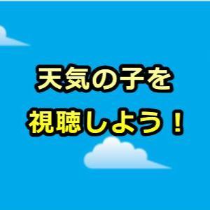 天気の子(新海誠監督)の映画動画をフル視聴できる?少年少女の運命の選択と美しく切ない恋の物語!