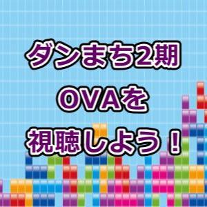 ダンまち2期のOVA動画をフル視聴できる?水着多めですごい!