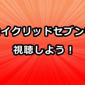 セイクリッドセブン(セイクリ)のアニメ動画を全話フル視聴できる?ルリがかわいい!