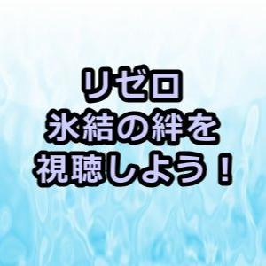 リゼロ氷結の絆のOVA動画(第2弾)をフル視聴できる?エミリアとパックが契約!