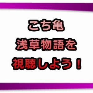 こち亀の110話浅草物語の動画アニメをフル視聴できるサイトを紹介!