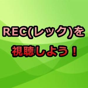 REC(レック)のアニメ動画を全話フル視聴できる?恩田赤がかわいい!
