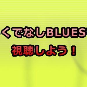 ろくでなしブルース(BLUES)のアニメ映画動画をフル視聴する方法!ポニーテール女の子の髪を切るのが印象的!