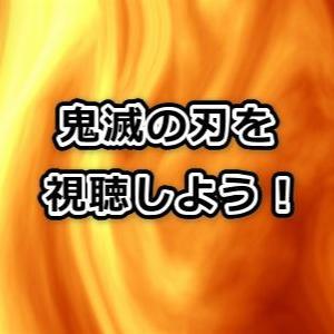 鬼滅の刃のアニメ動画を全話フル視聴できる?無限列車編を観る前や後でも!