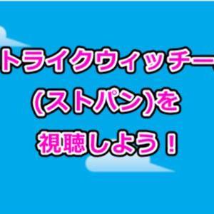 ストライクウィッチーズのアニメ動画を規制なし解除で全話フル視聴できる?ヤバい!