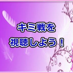 キミ戦のアニメ動画を全話フル視聴できる?アリスたちがかわいい!