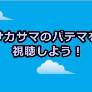 サカサマのパテマのアニメ映画動画をフル視聴できる?設定や世界観が良い!