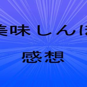 美味しんぼのアニメ動画を全話フル視聴できる?山岡と栗田は結婚したか?