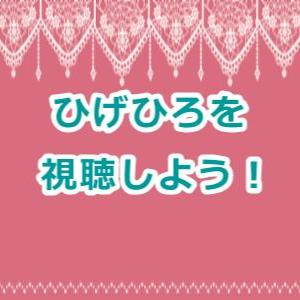 ひげひろ(ひげを剃るそして)のアニメ動画を全話フル視聴できる?沙優がかわいい!