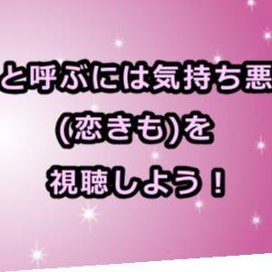 恋きも(恋と呼ぶには気持ち悪い)のアニメ動画を最新話もフル視聴できる?面白い!