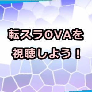 転スラOVA動画配信をフル視聴できる?相撲の話でシュナやトレイニーがヤバい!