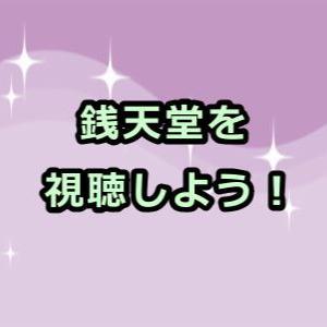 銭天堂のアニメ動画を無料フル視聴できる?親子で楽しめる作品!