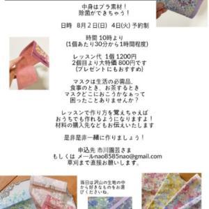 ワークショップ🎵「マスクケースづくり」参加者募集!