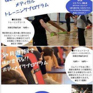 体操教室&ボディーメイクプログラム参加者募集✨