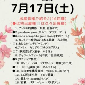 7月17  18日 市川市 夏のマルシェ開催!