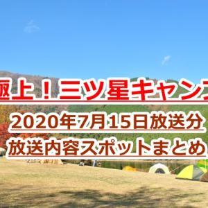 【極上!三ツ星キャンプ】2020年7月15日分 放送内容スポットまとめ!