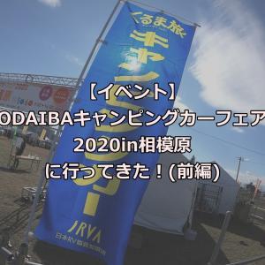 【イベント】ODAIBAキャンピングカーフェア2020in相模原に行ってきた!(前編)