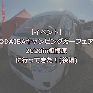 【イベント】ODAIBAキャンピングカーフェア2020in相模原に行ってきた!(後編)