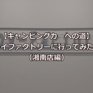 【キャンピングカーへの道】トイファクトリーに行ってみた!(湘南店編)