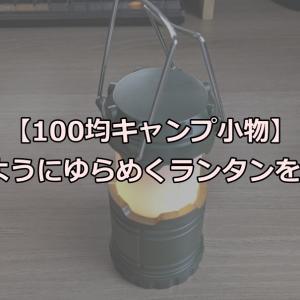 【100均キャンプ小物】炎のようにゆらめくランタンを発見!(動画有)