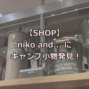 【SHOP】niko and... にキャンプ小物発見!