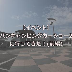 【イベント】ジャパンキャンピングカーショー2021に行ってきた!(前編)