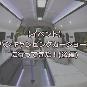 【イベント】ジャパンキャンピングカーショー2021に行ってきた!(後編)