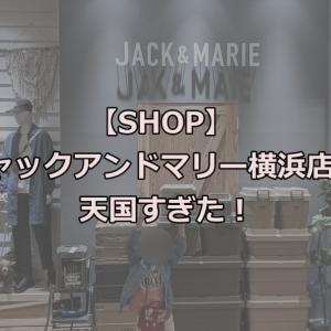 【SHOP】ジャックアンドマリー横浜店が天国すぎた!
