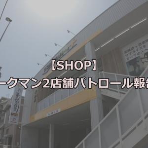 【SHOP】ワークマン2店舗パトロール報告!