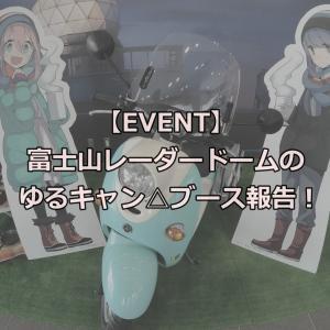 【EVENT】富士山レーダードーム館のゆるキャン△ブース報告!