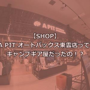 【SHOP】A PIT オートバックス東雲店って、キャンプギア屋だったの!?