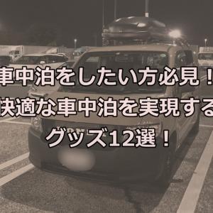 【車中泊をしたい方必見!】快適な車中泊を実現するグッズ12選!