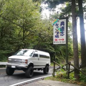 【CAMP】[前編]奥道志オートキャンプ場で秋キャンプレポ