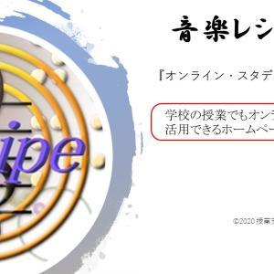 【音楽レシピの会】オンライン・スタディセッション資料