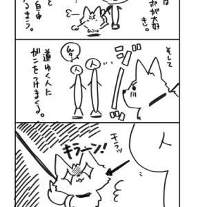 福太郎漫画