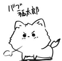 福太郎漫画3