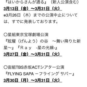 3月27日以降の宝塚歌劇公演について