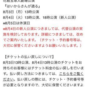 8月3日~4日の花組 宝塚大劇場公演『はいからさんが通る』公演中止について