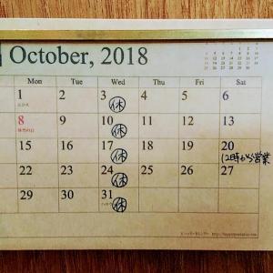 【10月のお休みのお知らせ】