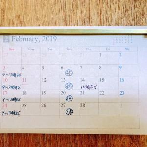 【営業時間変更のお知らせ ~2月のお休み日】