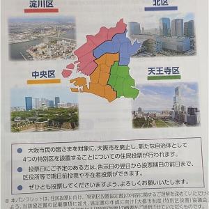 大阪都構想