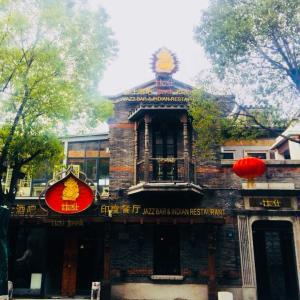 阳春巷のジャズバー&インド料理店