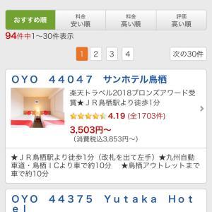OYOアプリを2人紹介で1万円分の宿泊クーポンもらえます♡をやってみましたー