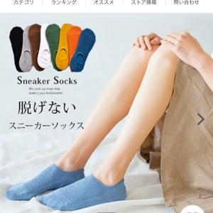 【終了】急ぎ!!タンクトップとソックスどちらも1円!(*゚▽゚*)