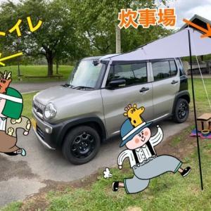 芦野公園オートキャンプ場に行ってきたよ♪