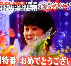 中島知子さんスッゴイ面白いからもっとメディアで観たい🌸
