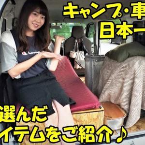女子の車中泊、してみたいけど…。
